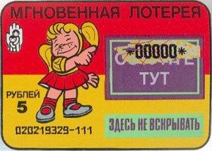 mgnovennie-loterei