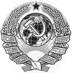 первый герб СССР