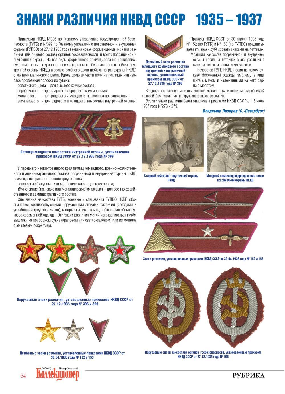 Петербургский коллекционер 2011 скачать 10 латвийских центов 1925 года цена
