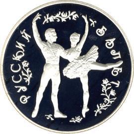 Русский балет 25 рублей 1993, серебро