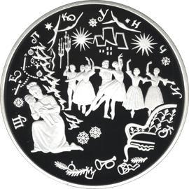 Щелкунчик 100 рублей 1996, серебро