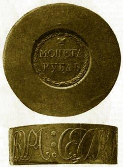 Сестрорецкий рубль 1771