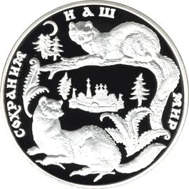 Соболь 100 рублей 1996, серебро